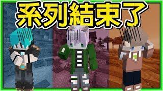 【Minecraft】禾卯-極限三傻生存#2-4-抽到必死任務!真的有一堆人升天了阿!!!Ft.冬瓜、冠冠【我的世界】