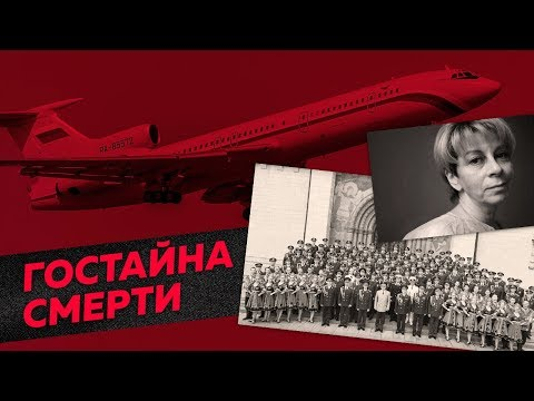 Crash of Tu-154: Why did Doctor Liza and Alexandrov Ensemble die?
