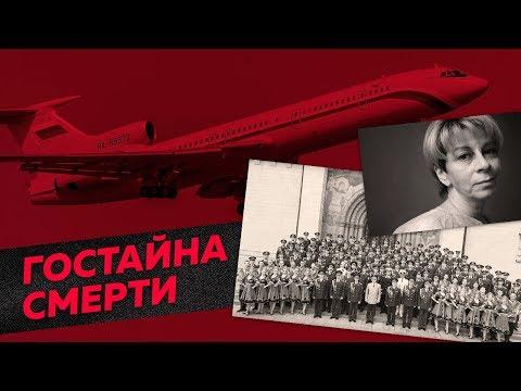 Катастрофа Ту-154: из-за