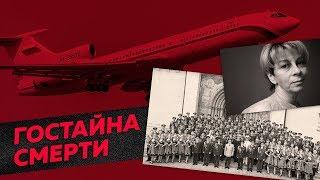 Катастрофа Ту-154: из-за чего погибли Доктор Лиза и хор Александрова? / Редакция