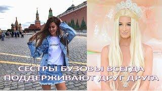 Сестра Ольги Бузовой встала на ее защиту   (12.06.2017)