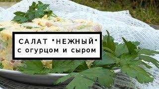 """Салат """"Нежный"""" огурец ветчина сыр"""