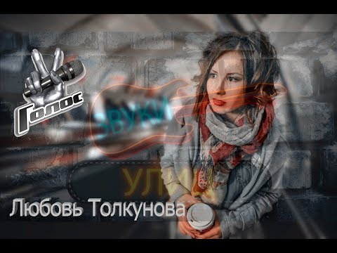 Kristina Si - Космос (cover by Любовь Толкунова #LiLosi)   Звуки Улиц #3   KMarin.ru   #музыкавметро