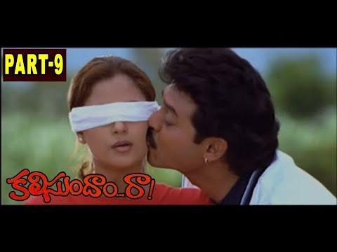Kalisundam Raa Full Movie Parts: 09/10 | Venkatesh | Simran