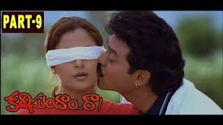 Video Kalisundam Raa Full Movie Parts: 09/10 | Venkatesh | Simran download MP3, 3GP, MP4, WEBM, AVI, FLV November 2017