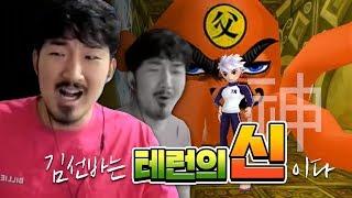 김선바는 테런의 신이다