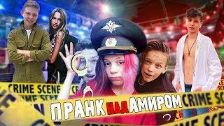 Download ПОЛИЦИЯ НА ДНЕ РОЖДЕНИИ-AMIR [пранк от друзей] Mp3 and Videos