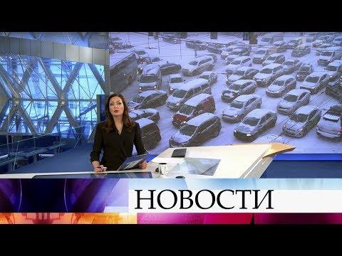 Выпуск новостей в 12:00 от 24.01.2020