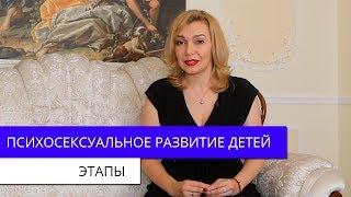 Детская и подростковая сексуальность. Татьяна Славина