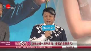 《看看星闻》: 汤唯结婚一周年感悟:爱真的需要勇气!Kankan News【SMG新闻超清版】
