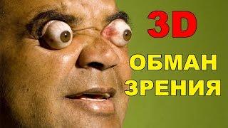 Обман зрения!! Удивительные рисунки 3D!(Обман зрения!! Удивительные рисунки 3D https://youtu.be/eaksVXY0mDI ➀ ПОДПИШИСЬ НА НОВЫЕ ВЫПУСКИ http://goo.gl/QWUyNl ➁ Все видео..., 2015-11-03T16:31:53.000Z)