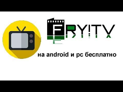 FRY!TV на Android и PC бесплатно
