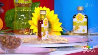 постер к видео Три суперпродукта с витамином Е. Жить здорово!