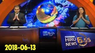 Hiru News 6.55 PM | 2018-06-13