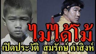 """ไม่ได้โม้ เปิดประวัติ """"เจ้าบาส"""" สมรักษ์ คำสิงห์ ฮีโร่เหรียญทองโอลิมปิกคนแรกของไทย"""