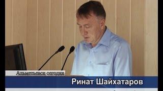 Альметьевск продолжает бороться с коррупцией