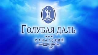 """Санаторий """"Голубая даль"""""""