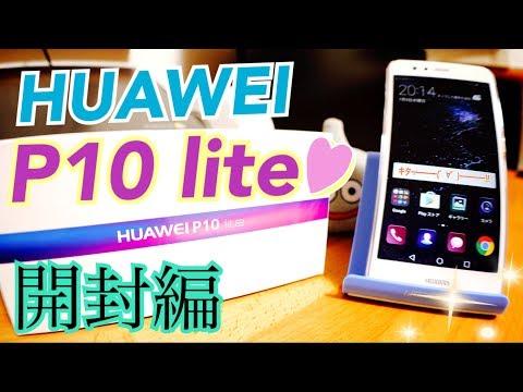 HUAWEI P10lite 高コスパ!RAM 3GB SIMフリースマホ!【開封編】