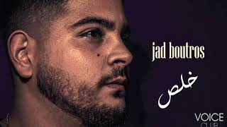 NEW HIT 2019 STAR JAD BOUTROS khalas /خلص by VOICE club اشراف ربيع بدر