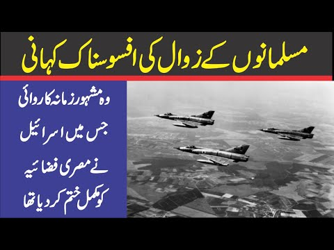 Egypt And Israel War Story   Israel Attack Egypt   Israeli Air Force During Six Day War  Urdu Fun Tv
