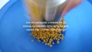Сочный салат из консервированной кукурузы
