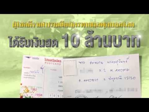 หนุ่มปทุมฯสุดเฮง คว้า 10 ล้านบาท ทายผลบอลโลกกับไทยรัฐ