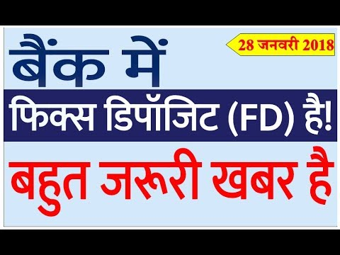 Bank FD है तो जरूर जान लें ये Banking News |5 facts and things know about Investing in Fixed Deposit