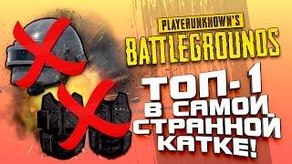 ВЗЯЛИ ТОП 1 В САМОЙ НЕВЕЗУЧЕЙ КАТКЕ! - ОЧЕНЬ ЭПИЧНЫЙ Battlegrounds