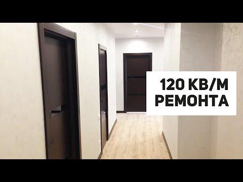 Обзор ремонта | 120 квадратов