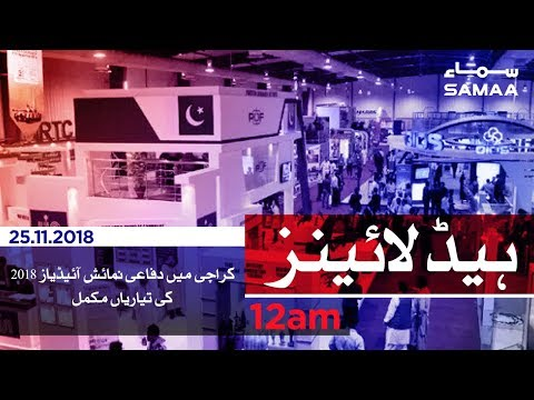 Samaa Headlines - 12AM - 25 November 2018