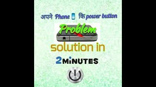 How to fix power button on your smart phone 📱 || power button को केसै ठिक करे??