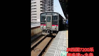 JR四国7200系 宇多津~丸亀