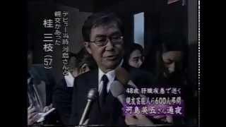 河島英五 特集番組('01・4) 2