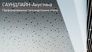 Акустические панели Саундлайн Акустика Звездное небо Перфорированный гкл Кнауф-Акустика