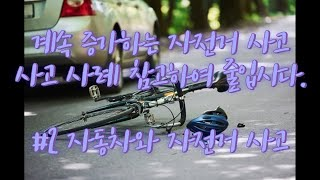 (자전거 사고)자동차와 자전거 사고(Bicycle Ac…