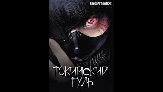 Токийский гуль фильм в русской озвучке от SOFTBOX
