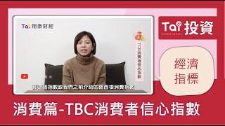 【經濟指標】消費篇-TCB消費者信心指數|第二集