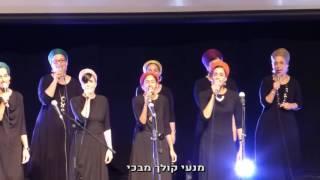 מנעי קולך מבכי - להקת הלל עם מרב ברנר