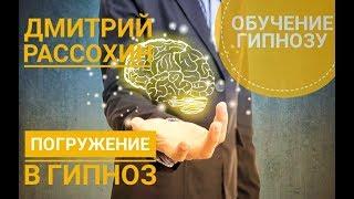 Погружение в гипноз/Дмитрий Рассохин/Обучение гипнозу/Цель воздействия