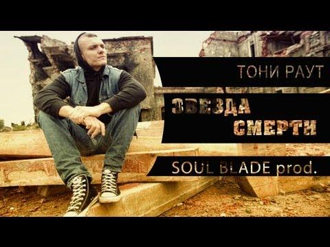 Тони Раут - Звезда Смерти (Soul Blade prod.)