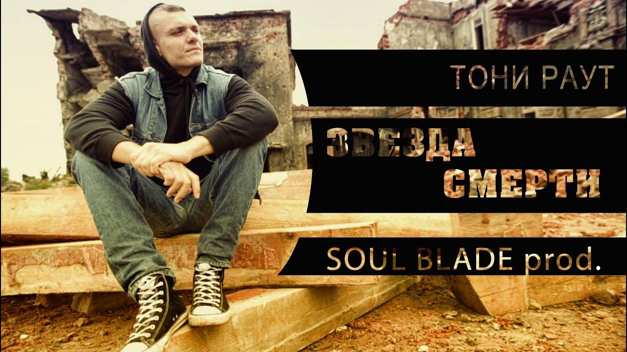 Amazing Тони Раут   Звезда Смерти (Soul Blade Prod.)   YouTube