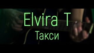 Elvira T - Такси (cover Little Mink)