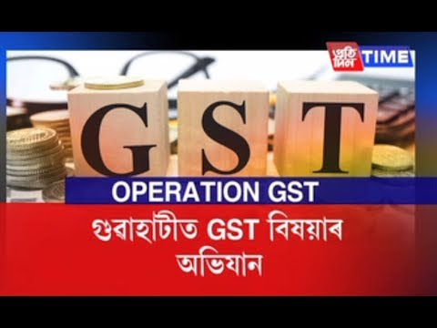 Sales Tax raid carried out across Guwahati today