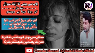 Beti Kya Ek Bas Drama Hai // BETI - EK WAQYA Beti aur Behan ki ahmiyat Rj Rashid Shah Official