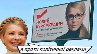 Из-за этого видео у Тимошенко стремительно падает рейтинг