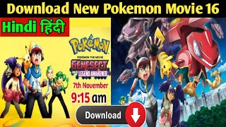 How to download Pokemon movie 16 hindi Genesect aur Mewtwo Ek Shaandar Kahani in Hindi