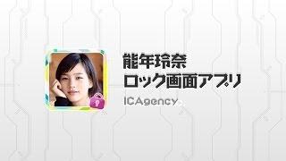 「能年玲奈 ロック画面アプリ」 ICAgency https://androider.jp/officia...