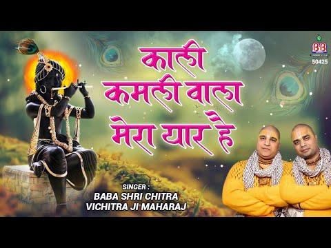 काली कमली वाला मेरा यार हैं Kali Kamli Wala Mera Yaar Hai बांके बिहारी जी हिंदी भजन