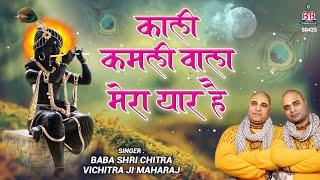 Kali Kamli Wala Mera Yaar Hai - Chitra vichitra ji maharaj - Banke Bihari songs