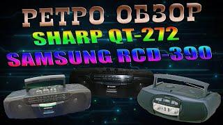 SHARP QT-272 SAMSUNG RCD-390 Колонки для компьютера, AUX. Ремонт линейный вход кассетный магнитофон